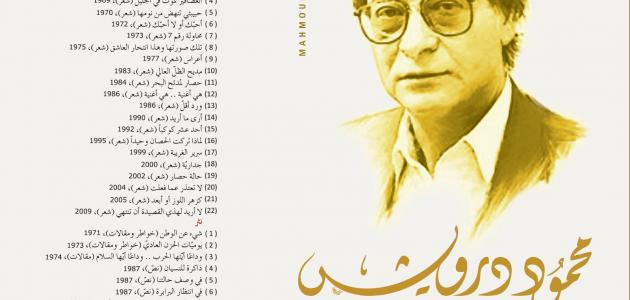 محمود درويش مديح الظل العالي