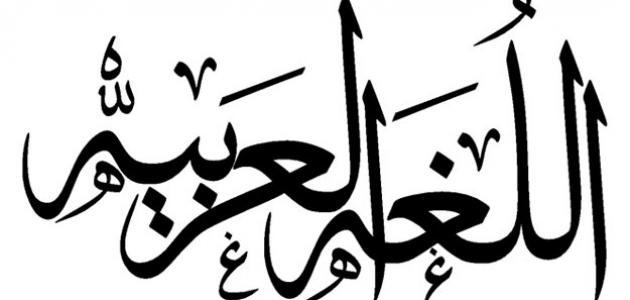 العربية حروف_العلة_في_اللغة_