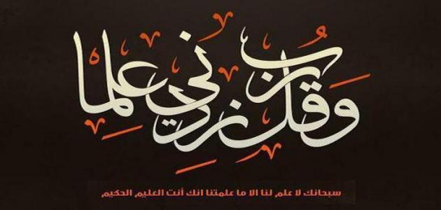 حكم دينية إسلامية