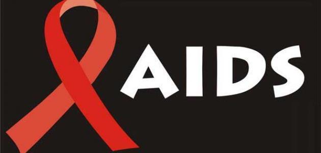 كيفية الوقاية من مرض الإيدز