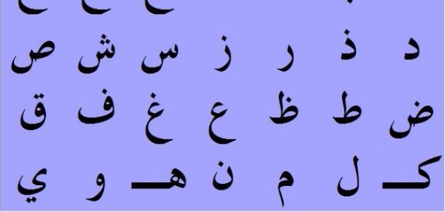 تعليم الحروف العربية للأطفال موضوع