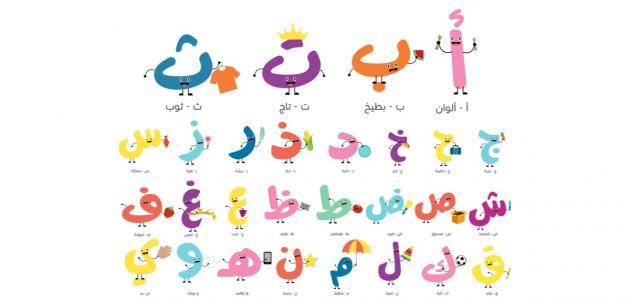 تعليم الحروف العربية للأطفال