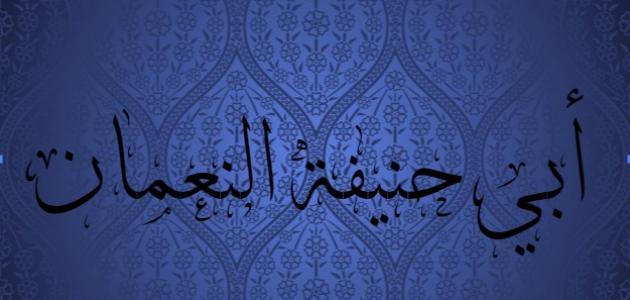 معلومات عن أبي حنيفة النعمان