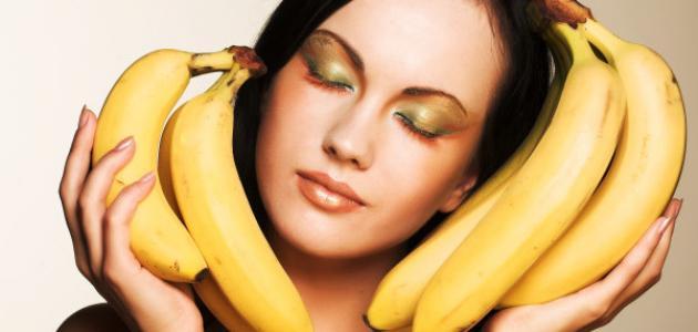 فوائد أكل الموز للبشرة