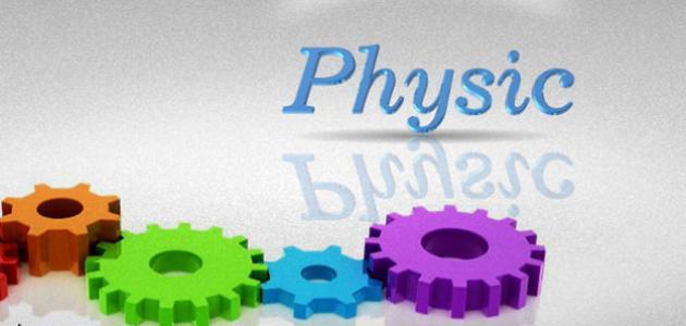 بحث عن الفيزياء