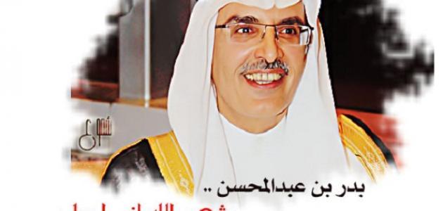 ابيات بدر بن عبدالمحسن