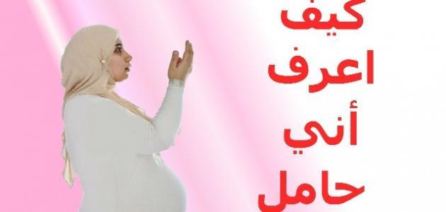 كيف تعرف المرأة أنها حامل