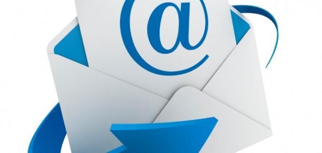 بحث عن البريد الإلكتروني