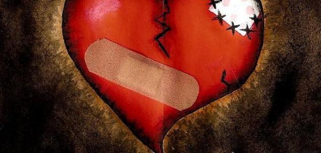 كلام يجرح القلب عن الحب