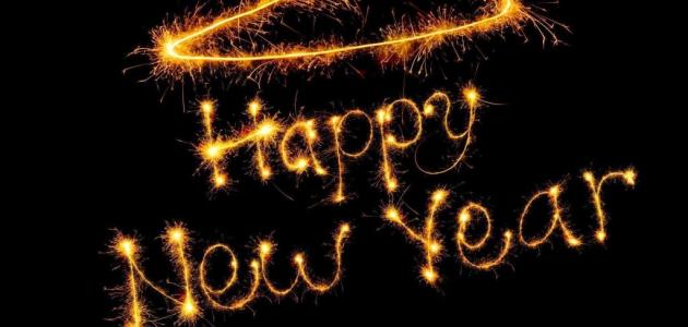 كلام عن السنة الجديدة