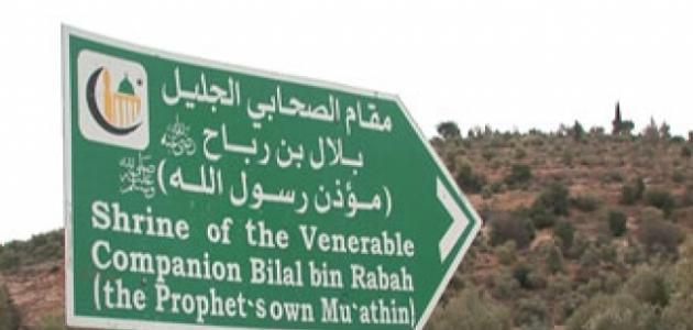 أين توفي بلال بن رباح