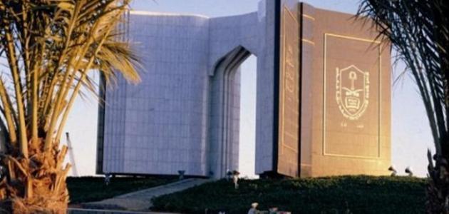 أين تقع جامعة الملك فيصل