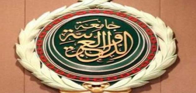 بحث عن جامعة الدول العربية - موضوع