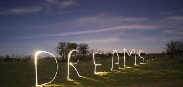 كيف أحقق أحلامي