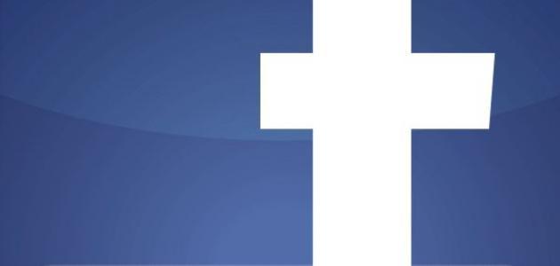كيف أفتح حساب في الفيس بوك