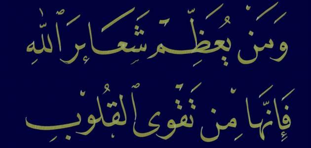 """تعظيم الشعائر ظˆظ…ظ†_ظٹط¹ط¸ظ…_ط´ط¹ط§ط¦ط±_ط§ظ""""ظ""""ظ‡.jpg"""