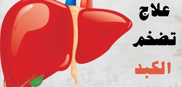 تضخم الكبد عند الأطفال