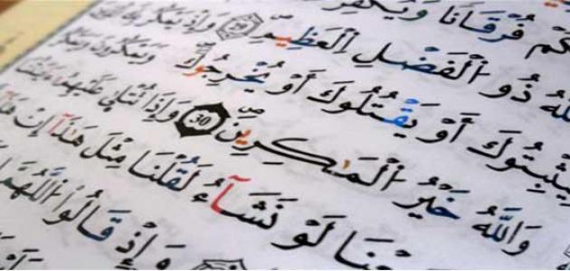 يمكرون والله خير الماكرين
