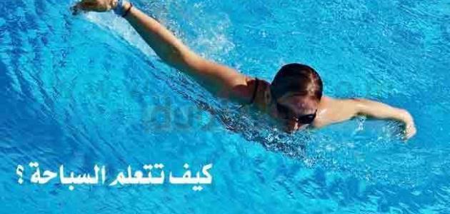 كيف تتعلم السباحة بسهولة