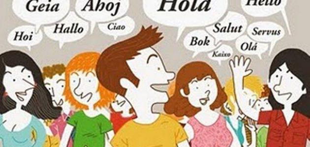 كيف تتعلم لغة جديدة
