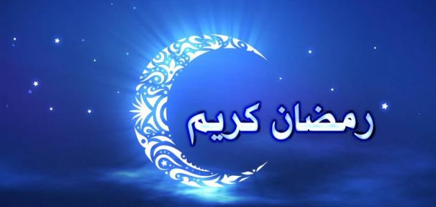 ما هي فوائد شهر رمضان