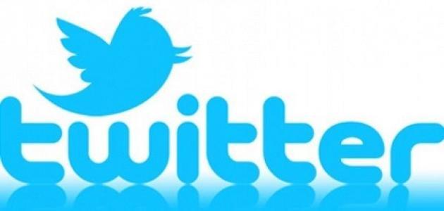 كيف تستخدم التويتر