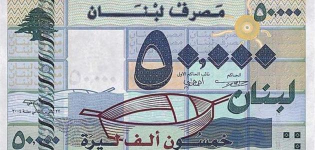 ما هي عملة لبنان