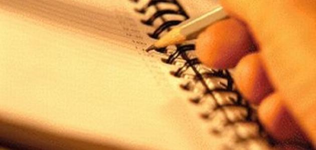 كيفية كتابة خاطرة