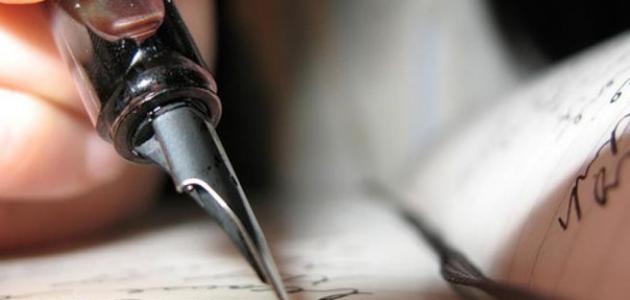 كيف أكتب رسالة