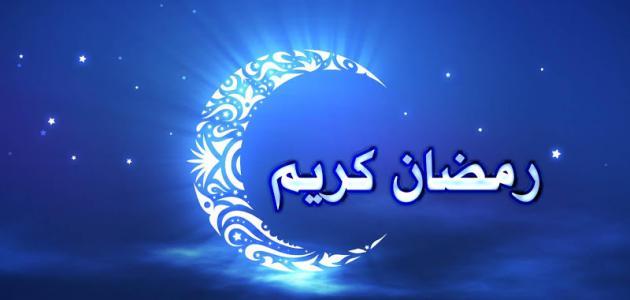 ما فوائد شهر رمضان