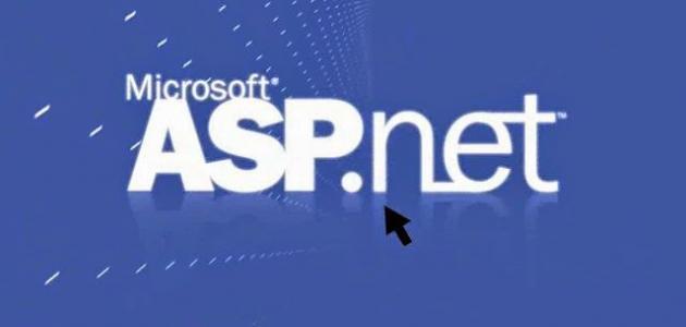 ما هي ASP.NET