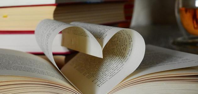 أمثال وحكم عن الحب