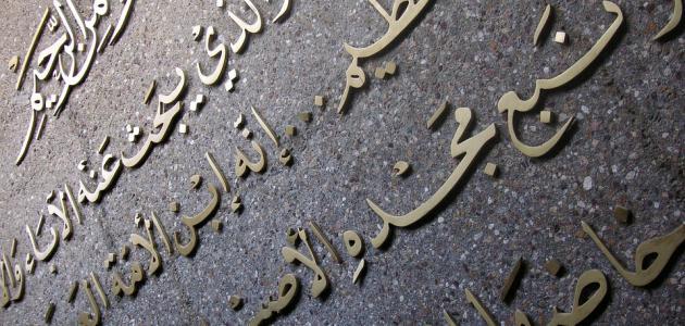 اتعلم الحروف العربية
