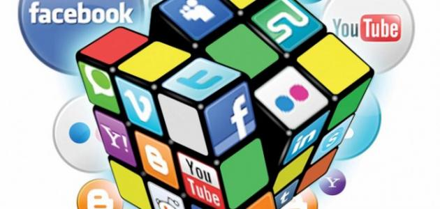 ما هي مواقع التواصل الاجتماعي
