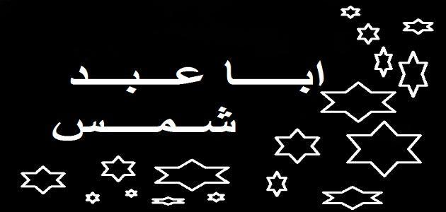ابا عبد شمس
