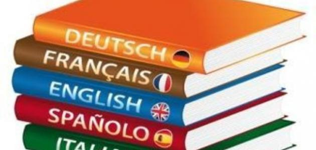 كيف أتعلم لغة جديدة