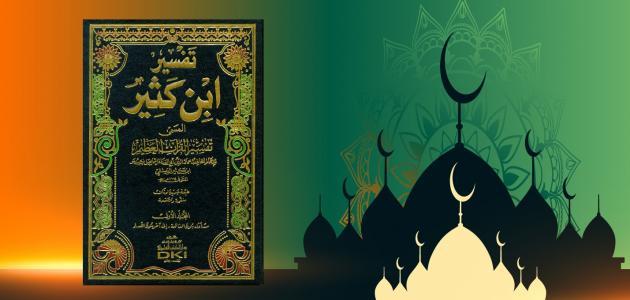 ابن كثير تفسير القرآن