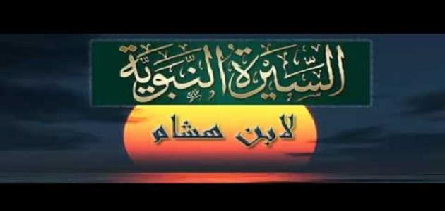 ابن هشام السيرة النبوية