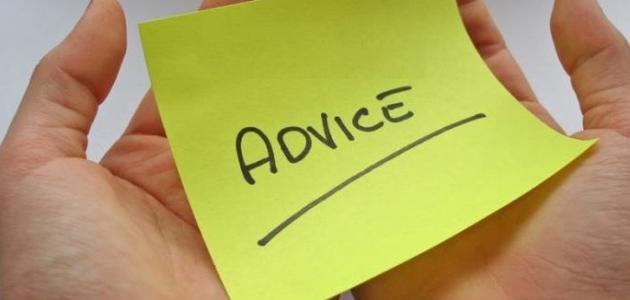 كيف تكون النصيحة