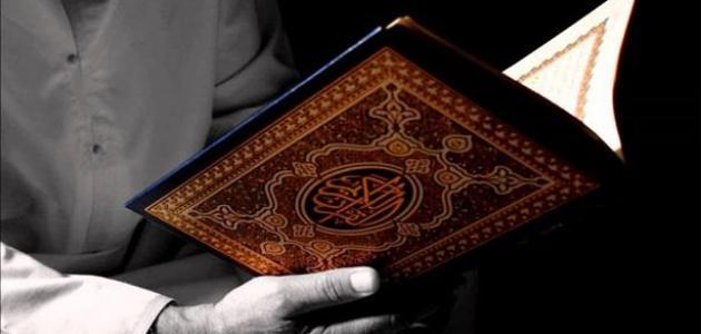 كيف تكون قراءة القرآن