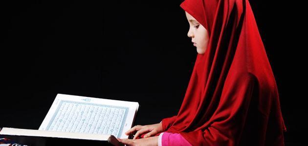 كيف أحفظ طفلي القرآن