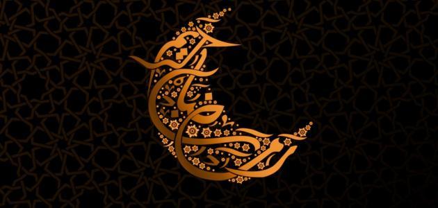 أحاديث رمضان الصحيحة