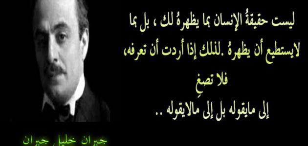 شعر جبران خليل جبران و 6