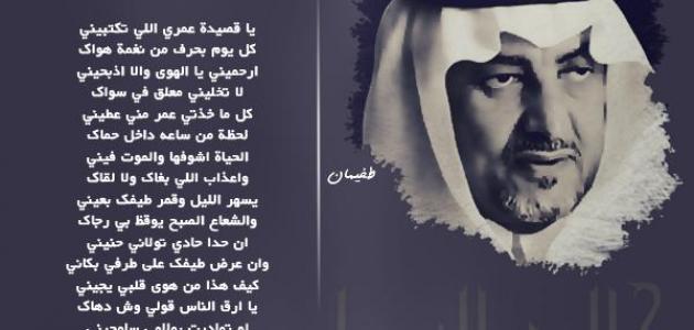 أشعار خالد الفيصل عن الحب موضوع
