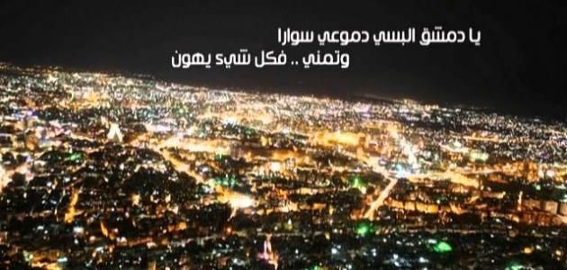 أشعار عن دمشق