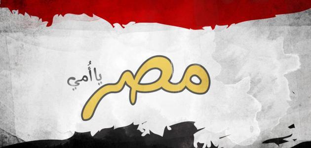 شعر عن مصر مكتوب