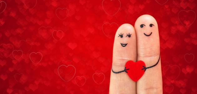 كيف تجعل شخصاً يحبك
