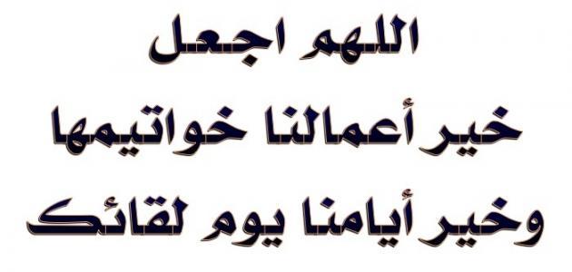اللهم اجعل خير اعمالنا خواتيمها