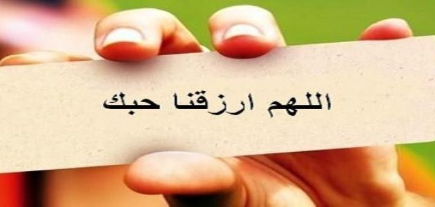 اللهم ارزقنا حبك