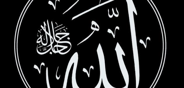 اللهم تقبل منا